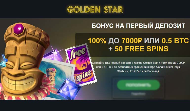 golden star casino получить 5000