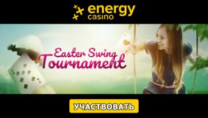 370 евро в турнире Easter Swing Tournament от казино Энерджи