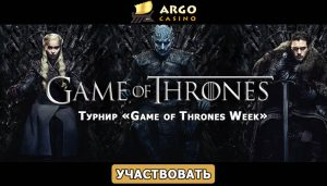 5000 ясонов в турнире «Game of Thrones Week» от казино Арго!