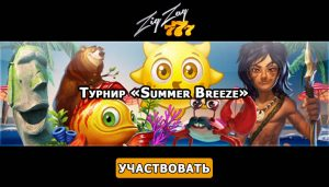 5 тысяч поинтов в турнире «Summer Breeze» от казино ЗигЗаг 777!