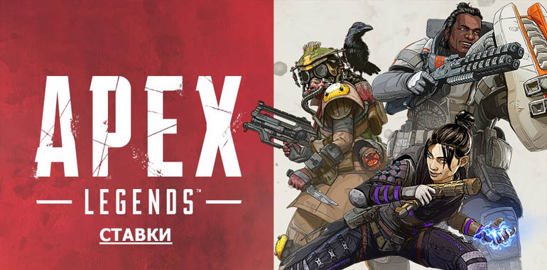 Ставки на Apex Legends