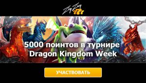 5 тысяч поинтов в турнире Dragon Kingdom Week от казино ЗигЗаг 777!