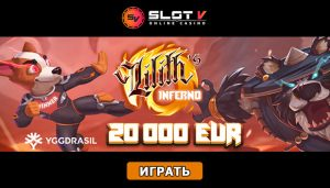 20 тысяч евро в акции «Lilith's Inferno Prize Drop» от казино Слот Вояджер