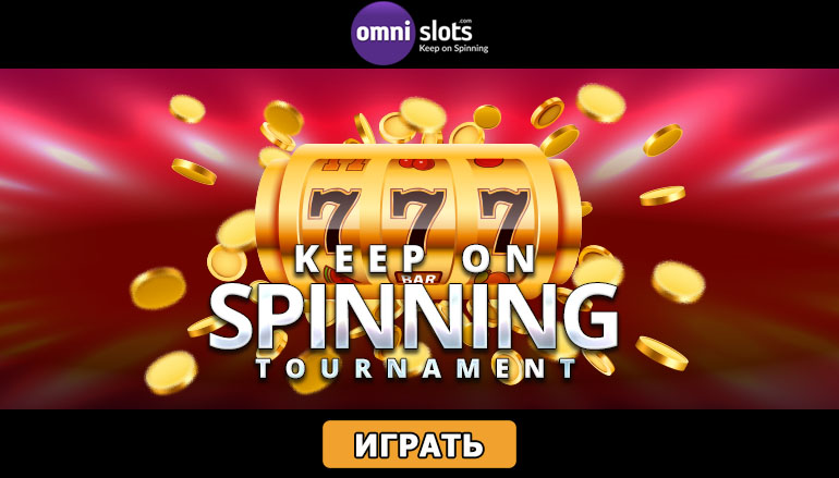 Выиграйте призы в турнире «Keep On Spinning» от казино Омни Слотс - Геймспутник