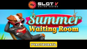 Турнир «Summer Waiting Room» в казино Слот Вояджер